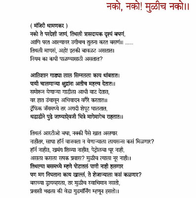 Some Funny Quotes Marathi #1
