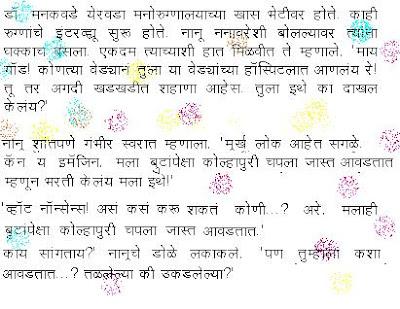 Hindi & Marathi Jokes: New Marathi Joke: Veda?