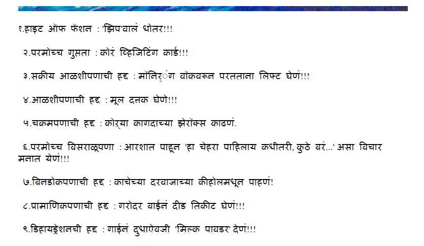 Marathi Jokes 4