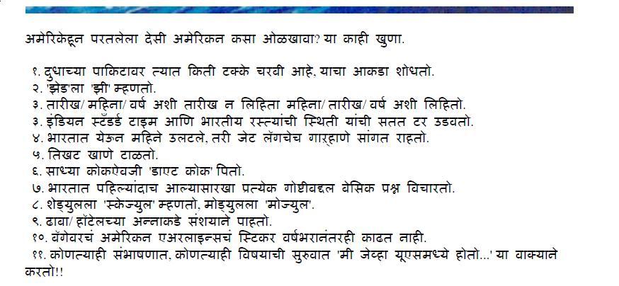 Hindi & Marathi Jokes: Marathi Jokes 6