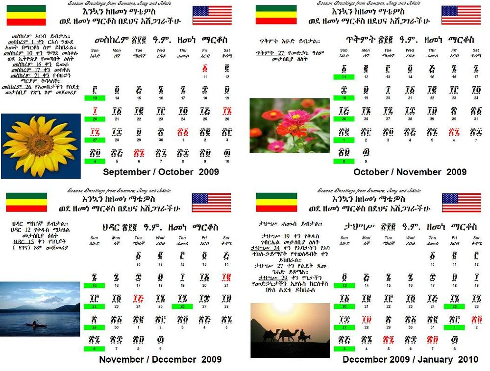Ethiopian Calendar 13 Months I learned that the ethiopian