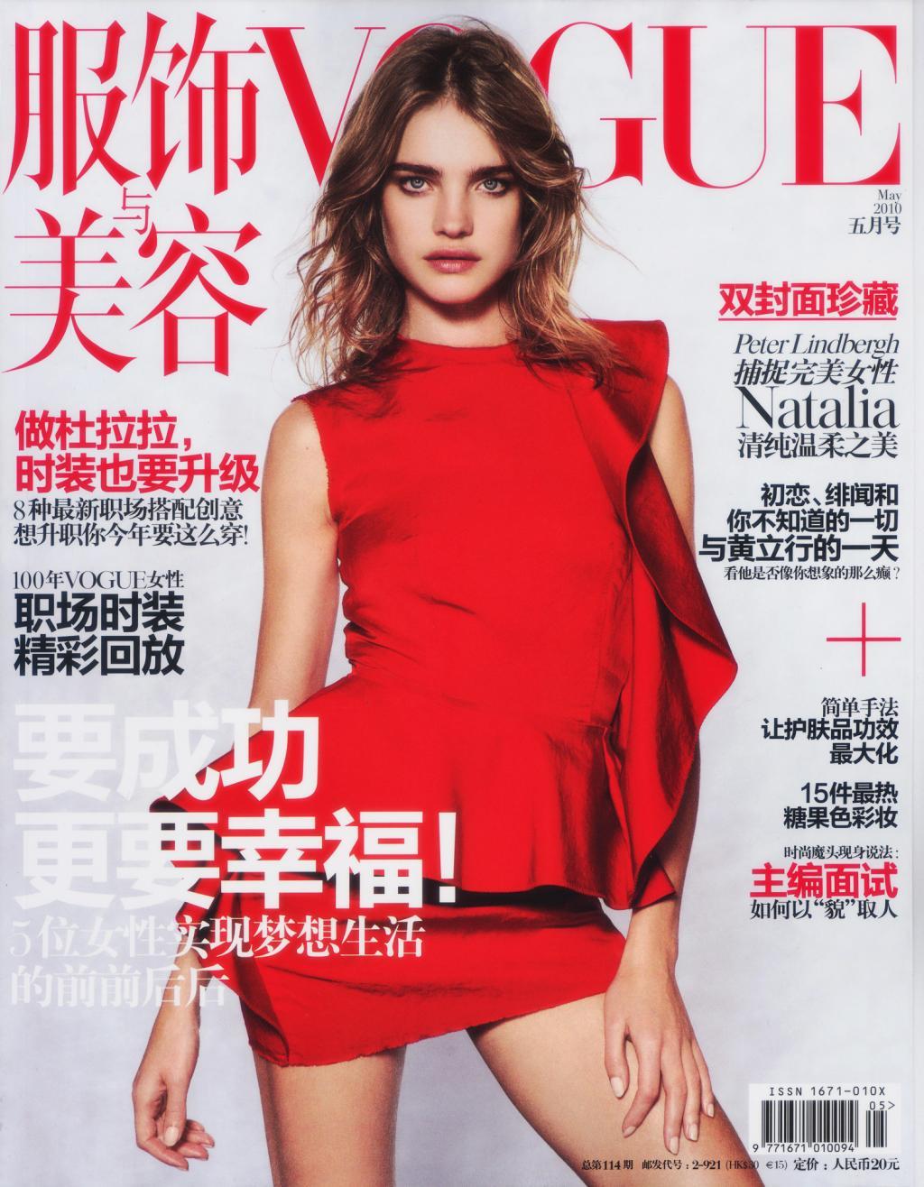 http://4.bp.blogspot.com/_aBZm-R5HKEM/S80TKbULi8I/AAAAAAAAF9U/G2FweTBzsmM/s1600/Natalia+Vodianova+Vogue+China+2.jpg
