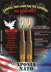 NATO - Ο ΙΜΠΕΡΙΑΛΙΣΜΟΣ ΕΙΝΑΙ ΣΥΝΥΦΑΣΜΕΝΟΣ ΜΕ ΤΗ ΒΑΡΒΑΡΟΤΗΤΑ