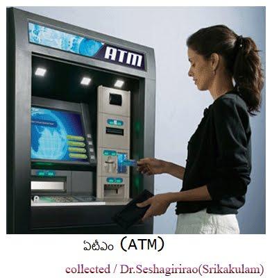http://4.bp.blogspot.com/_aMUuyxDdRt4/TC_X56sH0FI/AAAAAAAACVY/rHdp57ml-Sg/s1600/ATM.jpg