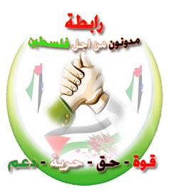 الامين العام لرابطة مدونون من أجل فلسطين