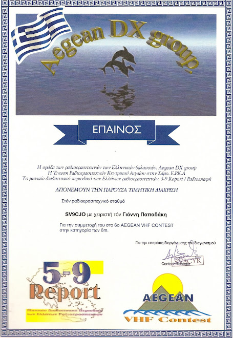 "AEGEAN VHF Contest  6"" 50MHZ"