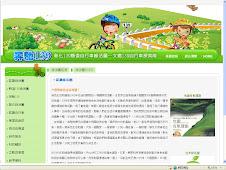 2010第十一屆台灣學校網界博覽會全國賽地方環境議題類銅獎
