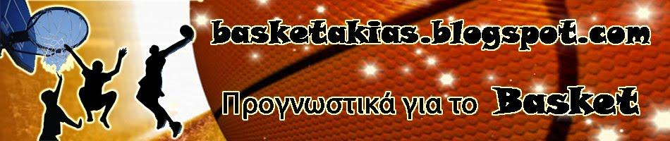 Προγνωστικα Μπασκετ