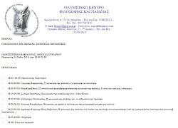 Ημερίδα-Πανεπιστήμιο Μακεδονίας