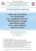 Επιστημονική Ημερίδα - Κρήτη