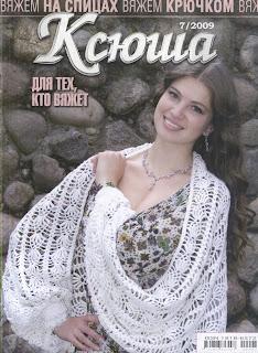 Ксюша 7-2009