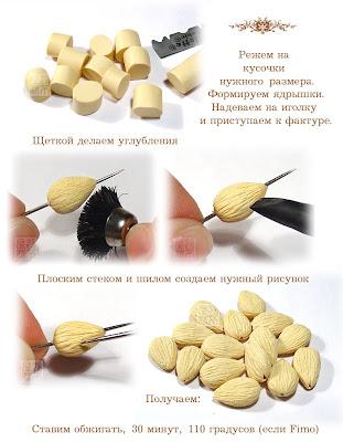 Лепим орешки