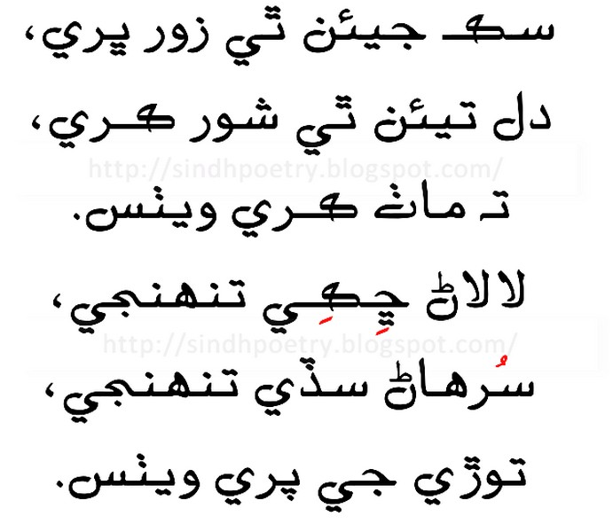 Sindhi Poetry http://sindhpoetry.blogspot.com/2010/12/blog-post_3546.html