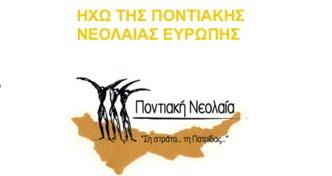 ΗΧΩ ΤΗΣ ΠΟΝΤΙΑΚΗΣ ΝΕΟΛΑΙΑΣ ΕΥΡΩΠΗΣ