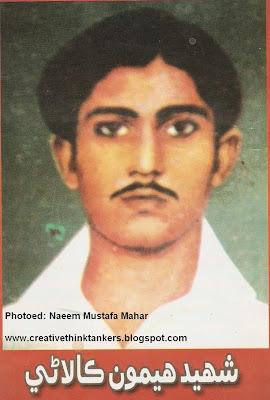 Shaheed Hemu Kalani