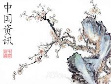 Josefina en chino