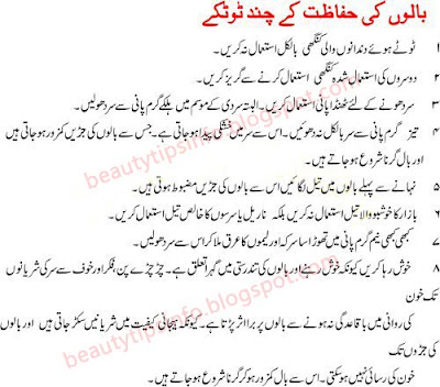 Beauty Tips Info Hair Care Urdu