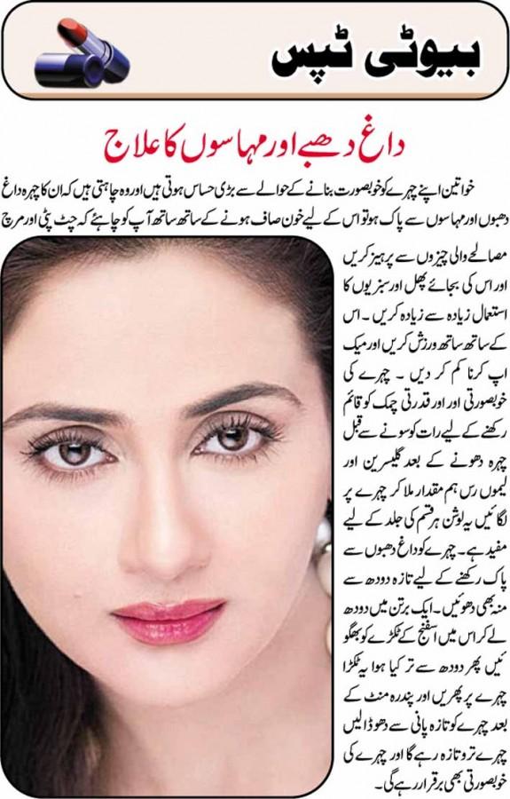 29 Brilliant Face Makeup Karne Ka Tarika | Vizitmir.com