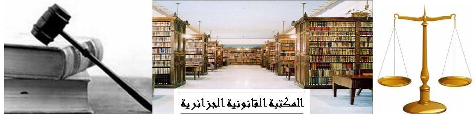 المكتبة القانونية الجزائرية