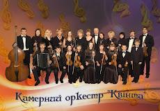 "Камерный оркестр ""Квинта"""