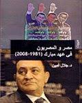 مصر والمصريون فى عهد مبارك - محمد جلال أمين