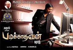 Going Rock in Tamil Cinema