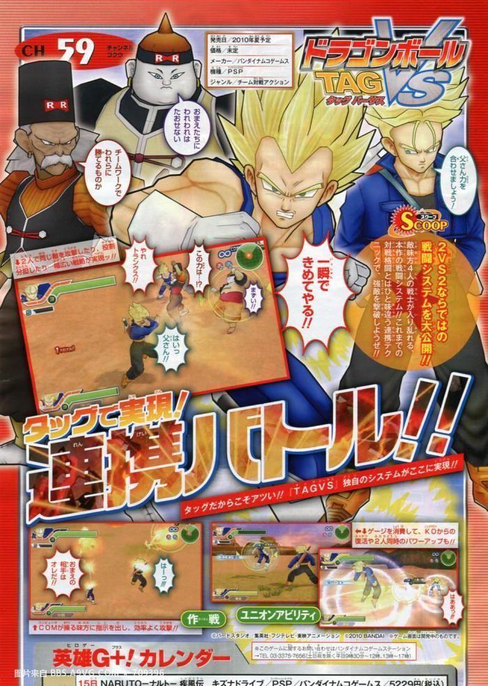 Dragon Ball Tag VS (PSP) 15dnq09