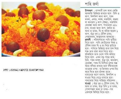 Eid er recipe jorda zordasweet rice bengali recipes recipe no 3 forumfinder Choice Image