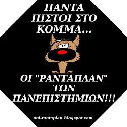 ΡΑΝΤΑΠΛΑΝ