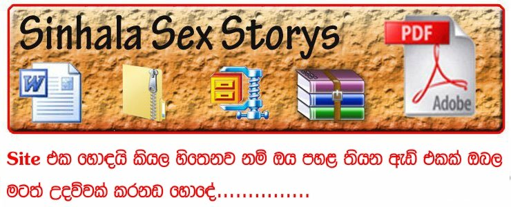 Sinhala Sex Storys