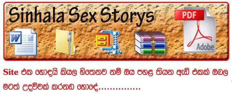 Sinhala Sex Storys