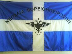 Flamuri vorio-epirot 1914 i shpallur nga grekofilet himariote