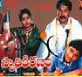 Swathi Kiranam movie