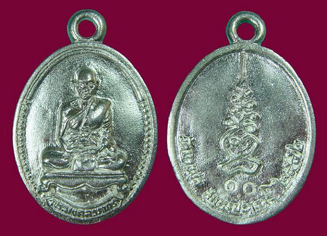 เหรียญหล่อโบราณ ไตรมาส ปี พ.ศ. ๒๕๕๒