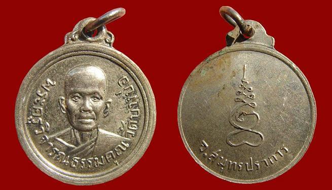 เหรียญล้อแม็กหลวงพ่อชาญ วัดบางบ่อ ปี พ.ศ.๒๕๑๓