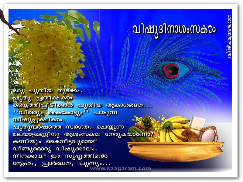 World news blog vishu nice pictures dont miss it vishu celebration m4hsunfo
