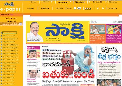Sakshi ePaper | Sakshi Telugu Newspaper Online At http://epaper.sakshi.com/