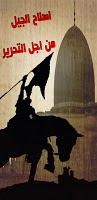 حملة إصلاح الجيل من أجل التحرير