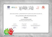 شهادة شكر وتقدير المشاركة في حملة حماية