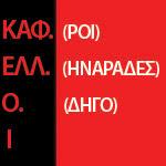 ΚΑΦΕΛΟΙ