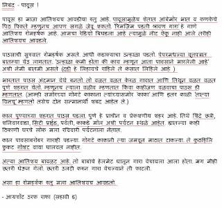Pavsala essay in marathi