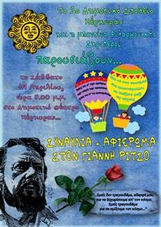 Σάββατο 17 Απριλίου 2010, στο Δημοτικό Θέατρο Κέρκυρας