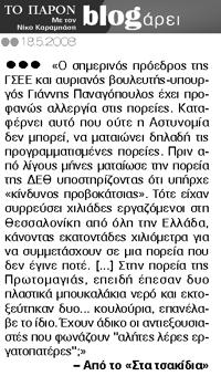 ΤΟ ΠΑΡΟΝ, 18 Μαίου 2008