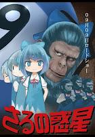 Touhou 12.3 poster