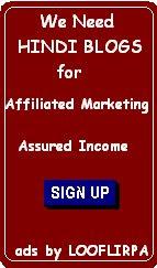 विज्ञापन लगाइए, हिन्दी चिट्ठे से 5000 रुपए महीना कमाइए