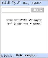 हिन्दी-अंग्रेज़ी शब्दों के अनुवाद के लिए बहुत आसान विजेट (English-Hindi Dictionary Widget)