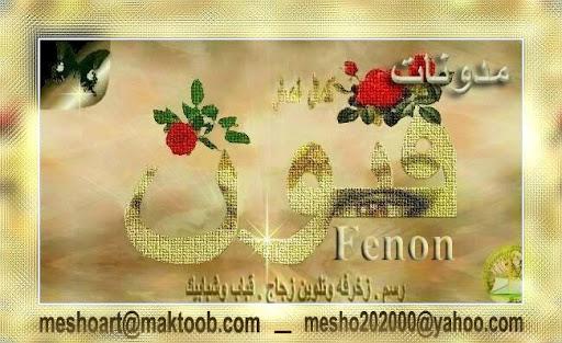 فنون - Fenon