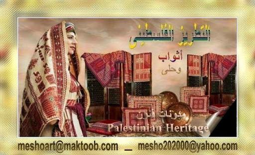 التراث الشعبى الفلسطينى - Palestinian Heritage