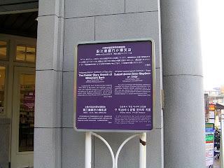 小樽運河ターミナル(旧三菱銀行小樽支店)