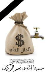"""""""للأموال العامة حرمة، وحمايتها واجب علي كل مواطن"""" مادة 17"""